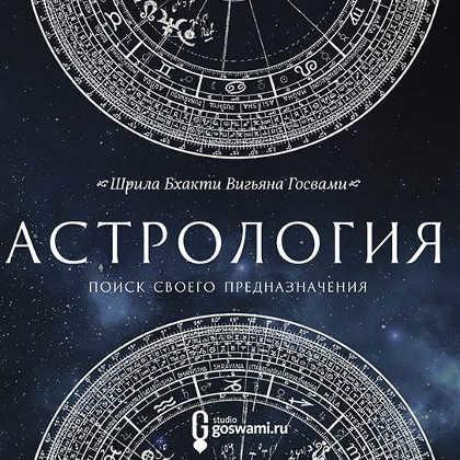 Астрология. Поиск своего предназначения